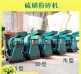 供应FXS-400型硫磺气流粉碎机 涡轮式粉碎机 硫磺粉碎设备;