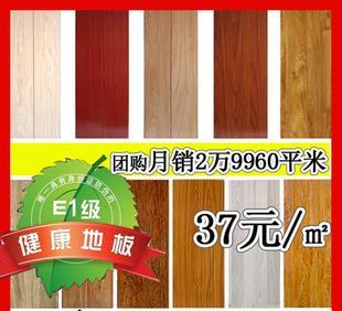 蔓德兰12mm厚封蜡防水仿实木地板e1级复合地板强化木