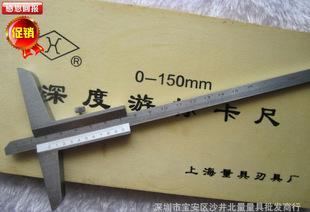 上海深度尺0-150 200 300mm 带表电子深度尺 游标深度卡尺