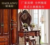 厂家直销 卧室欧式梳妆台 深色实木化妆桌化妆台 橡木梳妆柜镜台;