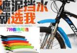 高檔自行車山地車擋泥板快拆26寸 擋雨板帶LED 尾燈泥板;