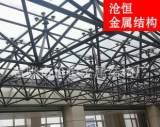 供应钢结构厂房 钢结构仓库 钢结构网架加工钢结构施工 工程承包;