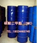 大量供应优质碳酸二甲酯(DMC) 厂价直销 最优惠价格 欢迎订购;