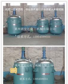 공급 반응이 반응이 가마 가마 스테인리스 전기 가열 반응이 가마 화공 설비 공장 직거래