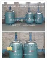供应反应釜 不锈钢反应釜 电加热反应釜 化工设备 厂家直销;