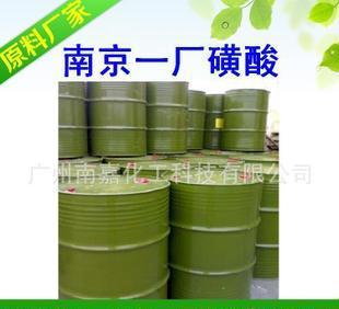 磺酸|十二烷基苯磺酸|直链烷基苯磺酸|南京一厂加佳牌|1KG起批;