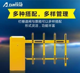厂家直销 智能小区出入口设备 栅栏道闸 自动道闸 停车场管理系统