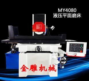 平麵研削盤MY4080油圧自動平麵研削盤精密平麵研削盤メーカー直販