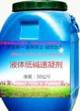 海岩兴业牌液体速凝剂技术转让 北京液体速凝剂价格;