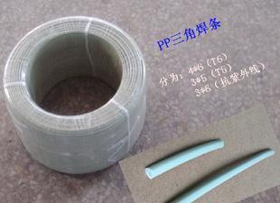 PP焊条 塑料焊条 管道连接;