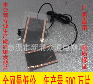 Factory direct electric heating sheet USB / heater / electric heating film / carbon fiber can be customized