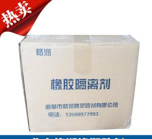 The wholesale supply of high-quality rubber isolation agent release agent specifications manufacturers selling