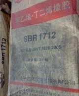 丁苯橡膠 齊魯 吉化 揚子 福橡 SBR1712;