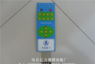 Direct supply of high quality and low price of membrane switch, film panel button panel can be customized