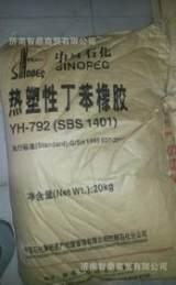 供熱塑性丁苯橡膠中石化產SBS1401現貨促銷;