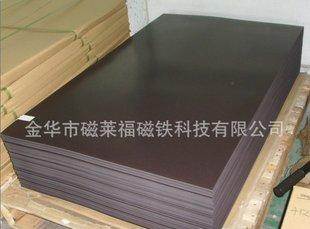 厂家定做任意规格橡胶磁磁片,异形橡胶磁 异性橡胶磁;