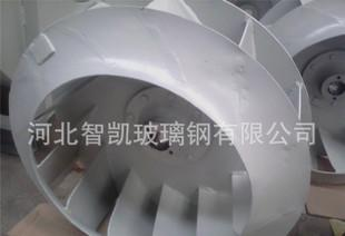 本厂批发玻璃钢风机配件 离心风轮风叶 玻璃钢叶轮量;