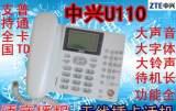 中兴U110无线话机 插卡电话机无线座机 支持联通移动普通卡包邮;