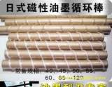 厂家生产单向/双向日式 磁性搅墨棒 磁性油墨棒 绕绳搅墨棒;