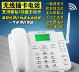 盈信II型无线插卡电话机 无线固定座机插卡电话插移动联通手机卡;