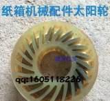 165*65*50印刷机械/纸箱机械配件太阳轮/压纸轮/前缘沿送出进纸轮;