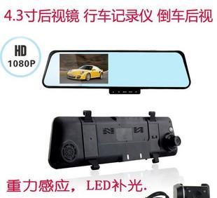 行车记录仪 4.3寸高清大屏 后视镜双镜头1080P重力感应循环录像;