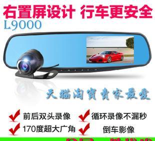 L9000后视镜4.3寸蓝镜双镜头高清夜视行车记录仪广角170停车监控;