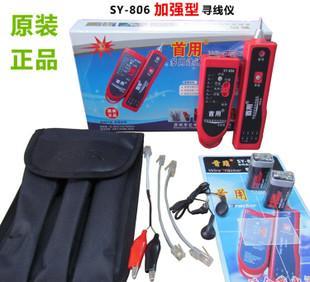 首用寻线仪SY-806R查线器网络测线仪智能寻线仪超强带电测试仪;