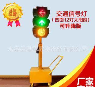可移动可升降太阳能led交通信号红绿灯警示灯