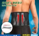 运动护腰超轻型护腰带腰椎间盘突出腰肌劳损保暖举重篮球护具批发;
