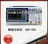 【一级代理】台湾固纬GSP-930频谱分析仪/GSP-930频谱分析仪;