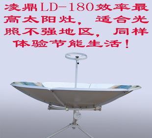 凌鼎超大功率2500W太阳灶生产太阳能灶加工批发正品保证厂家直销;