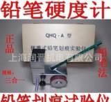 QHQ-A 便携式铅笔划痕试验仪 铅笔硬度计 三合一组合 漆膜硬度计;