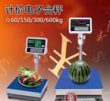 600kg计价电子台秤北京计价秤专卖600公斤电子秤价格优惠;
