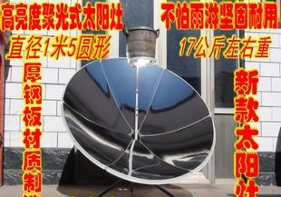 新款太阳能灶家用太阳灶承重力大坚固型17kg太阳灶免费烧水煮饭;