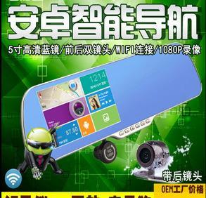 电子狗导航仪 行车记录仪5寸安卓高清1080P双镜头智能gps一体机;