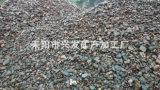 厂家供应质优价廉洗炉锰矿 冶金锰矿;