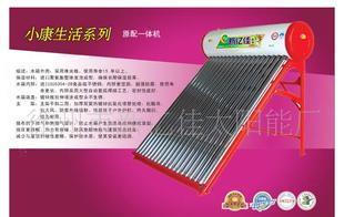 供应太阳能热水器好产品低价格 资质齐全 质量保证 价低质优;