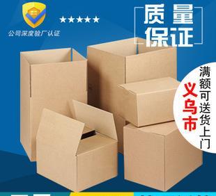 № 1 - 12 5 слой гофрированного картона базовый документ логистических коробку Taobao экспресс заказ спотовых оптовой картонные