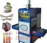 環保塑料高周波同步熔斷機/包裝機械/高周波熱合機;