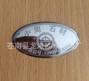 производственно - Metal лейбл металлическую табличку производителей нержавеющей стали лейбла логотип производства печатных коррозии
