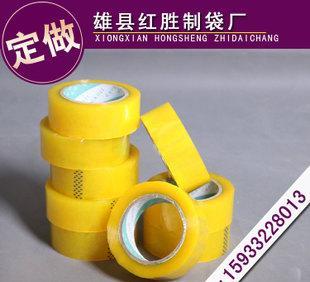 запечатывание клейкой ленты Бопп печать упаковки поставок уплотнительный лента промышленных ленты Taobao экспресс упаковки герметика