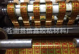 прямых производителей, лазерная ленты, золотой материалов упаковочной пленки, как настроить печать высокой клейкой ленты