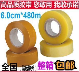 прямых производителей большой желтый код скотча Taobao метров 6.0*5.0 оптовой упаковки ленты уплотнительный клей