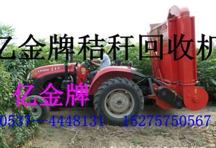 تعمل على زراعة الأعلاف حصادة آلة إعادة تدوير القش استرداد آلة السعر