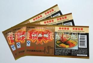 Производители профессионального производства различных бумажных соевый соус этикетку уксус печатание этикеток
