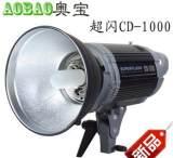 超闪CD1000摄影柔光箱摄像灯摄影灯泡摄影灯人像柔光箱摄影灯;