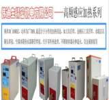 供应五金模具、五金产品加工设备高频加热机,佛山感应加热设备;