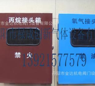 供应 氧气 气体终端箱 接头箱等化工设备配件;
