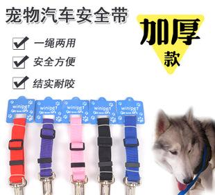 Yiwu factory wholesale pet supplies automobile safety belt safety belt traction dog pet pet drawstring strap